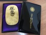 親鸞聖人生誕800年記念 純金小判を買取させていただきました!!
