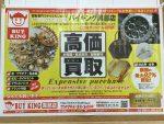 「金・プラチナ・貴金属、時計、ブランド品 高価買取」のお知らせです。