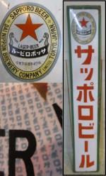 「サッポロビール 大日本麦酒 レトロなホーロー 看板」を買取させていただきました!!