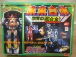 おもちゃ・玩具/超合金 未来ロボダルタニアス 未来合体ポピーを買取させていただきました。