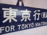 「サボ ホーロー 両面看板 東京/金沢 青吊り鉄道グッズ」を買取させていただきました!