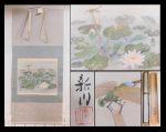 「掛軸 西野新川 水連 絹本 象牙軸 肉筆」を買取させていただきました!