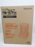 「ダイニチ ブルーヒーター FM-197F(H) 業務用」買取させていただきました。