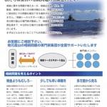 相続トータルサポート富山