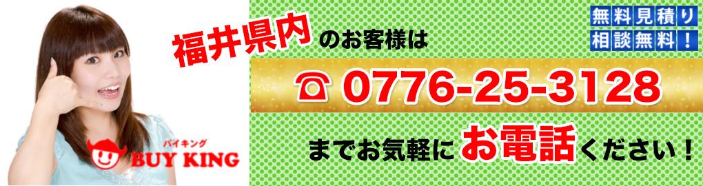Call:0776-25-3128